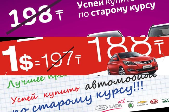 Подбор дилерской рекламы о продаже машин по старому курсу