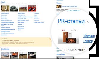 pr-statya.png
